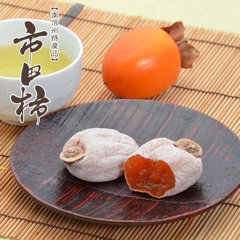 冷凍熟成市田柿(干し柿)1kg簡易箱袋 ご自宅用 賞味:60日間 4月〜11月
