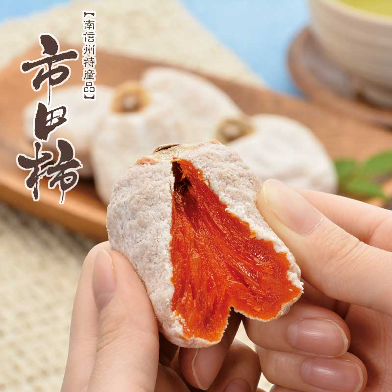 冷凍熟成市田柿(干し柿)24個(個包装) 賞味:冷凍60日間 4月〜11月