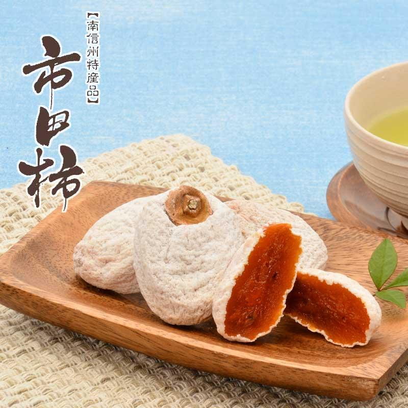 冷凍熟成市田柿(干し柿)10個(個包装) 賞味:冷凍60日間 4月〜11月
