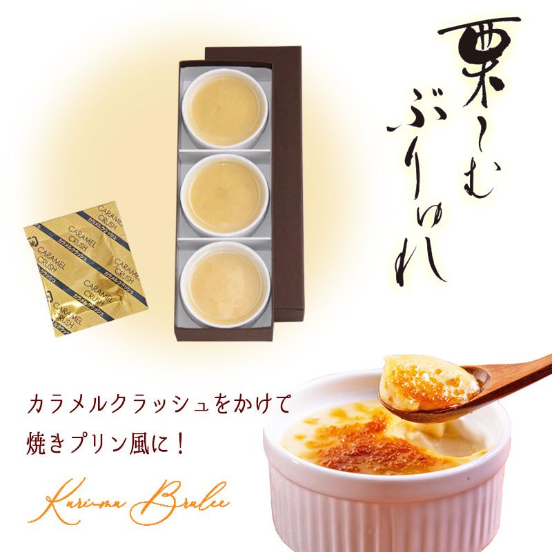 栗〜むぶりゅれ 3個入 販売期間:9月〜2月 賞味期限:冷凍30日間