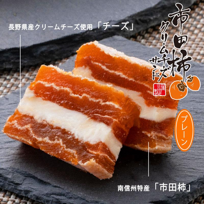 市田柿クリームチーズサンド【プレーン】 135g×1本入り(化粧箱)  賞味:冷凍30日間 通年販売