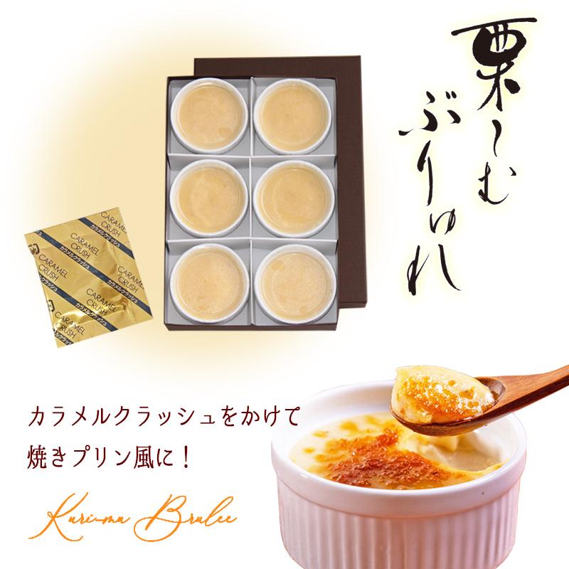 栗〜むぶりゅれ 6個入 販売期間:9月〜2月 賞味期限:冷凍30日間