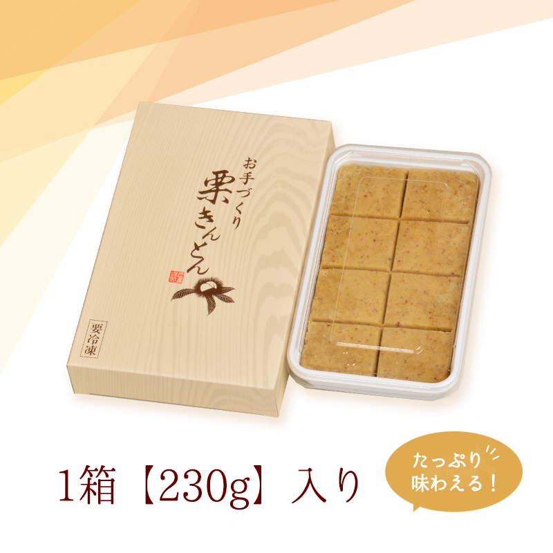 お手づくり栗きんとん 1箱(230g) 賞味期間:120日間(冷凍)秋冬販売:9月〜2月