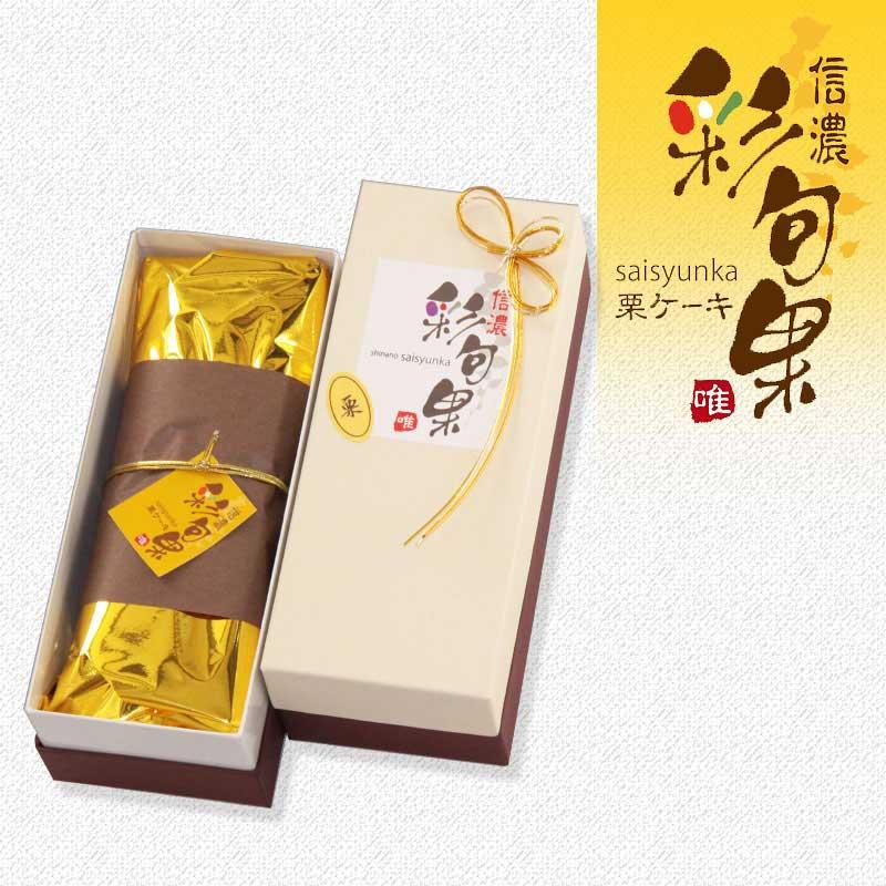 信濃 彩旬果(栗) 1本 賞味期間:20日間 (要冷蔵) 販売期間:9月16日〜2月
