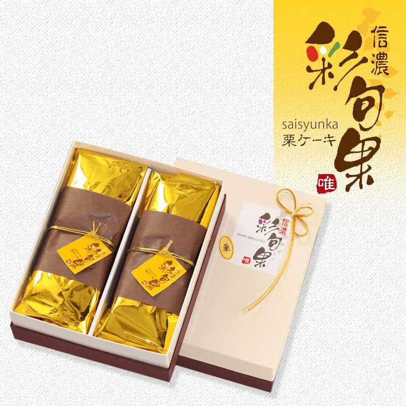 彩旬果(栗) 2本 賞味期間:20日間 (要冷蔵) 販売期間:9月16日〜2月