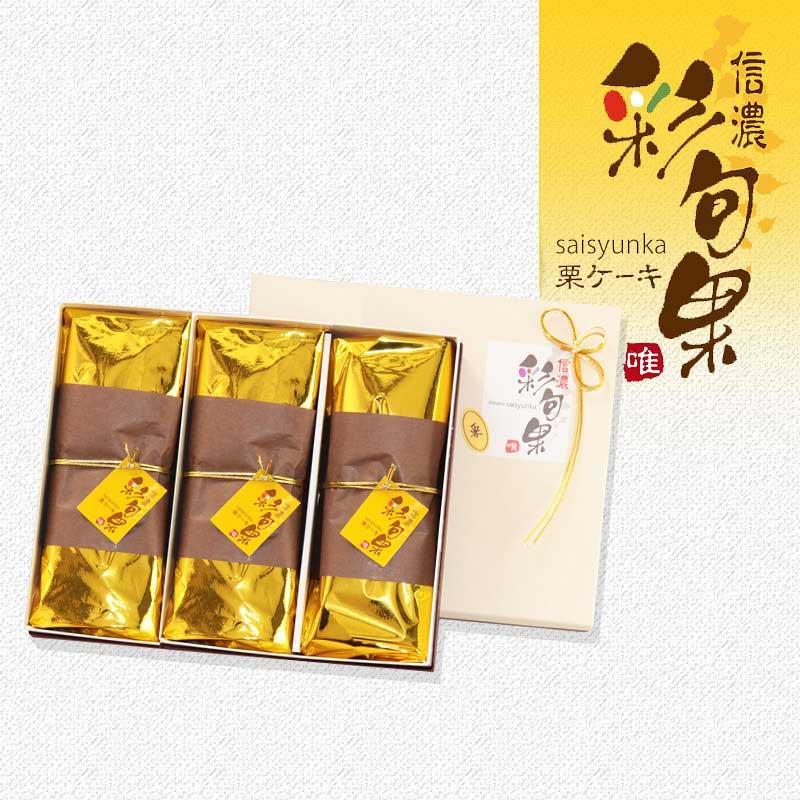 彩旬果(栗) 3本 賞味期間:20日間 (要冷蔵) 販売期間:9月〜2月