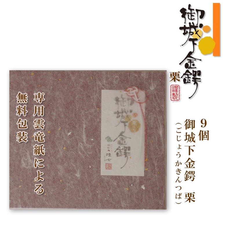 御城下金鍔 栗 9個 賞味期間:7日間(常温)通年販売