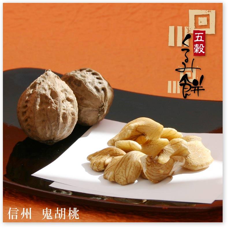 五穀くるみ餅 12個   賞味期間:20日間(常温)通年販売