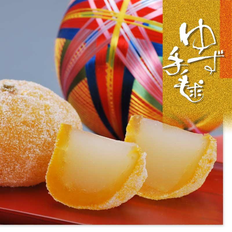ゆず手毬 2個 賞味期間:20日間(常温)販売期間12月〜2月
