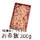 お赤飯 300g 冷凍便 賞味期限:冷凍30日