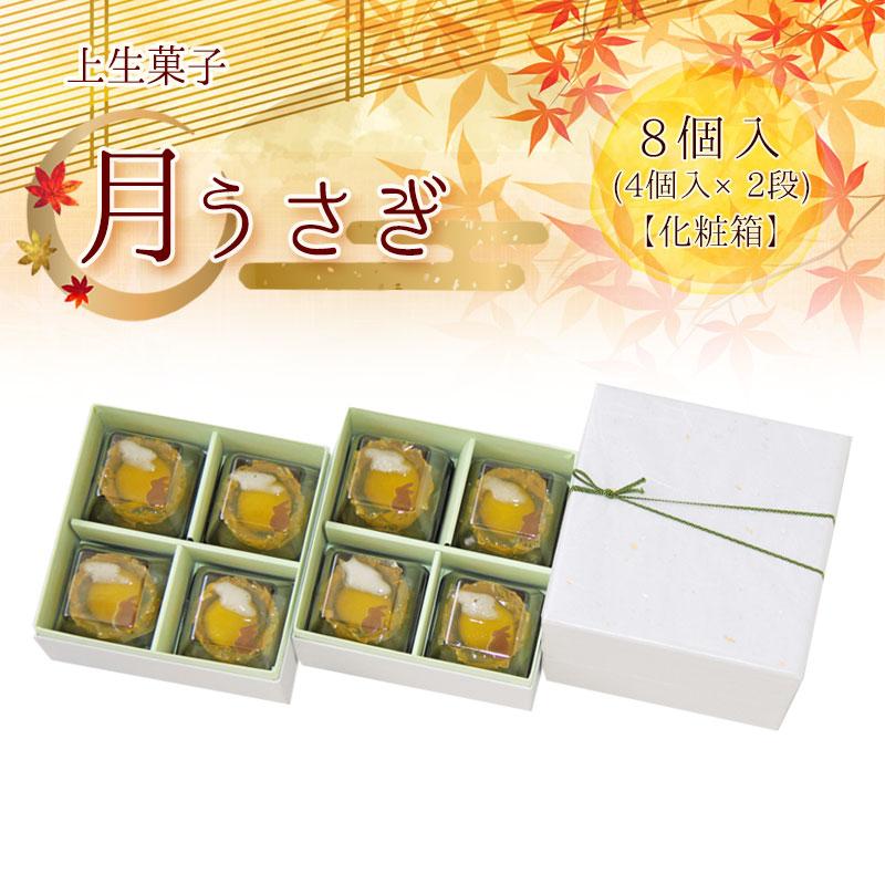【限定100セット】上生菓子「月うさぎ」8個入(4個×2段 化粧箱) 賞味期限:冷凍30日間