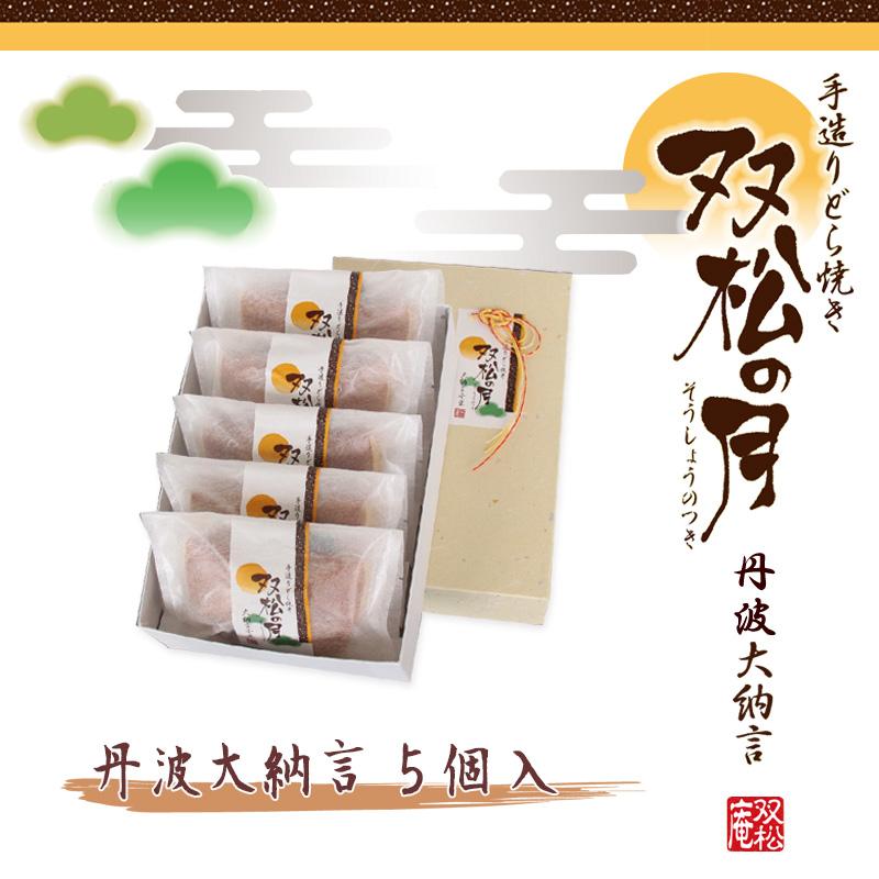 双松の月 大納言 5個 賞味期間:20日間(常温)通年販売
