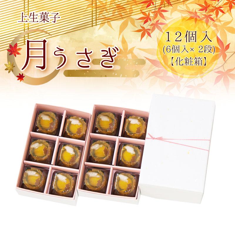 【限定100セット】上生菓子「月うさぎ」12個入(6個×2段化粧箱) 賞味期限:冷凍30日間