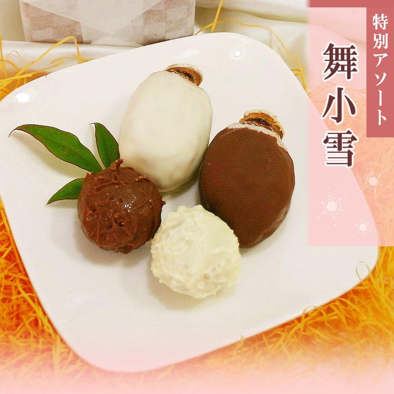 特別アソート「舞小雪」 4個 賞味:30日間(常温)販売期間 12月〜2月