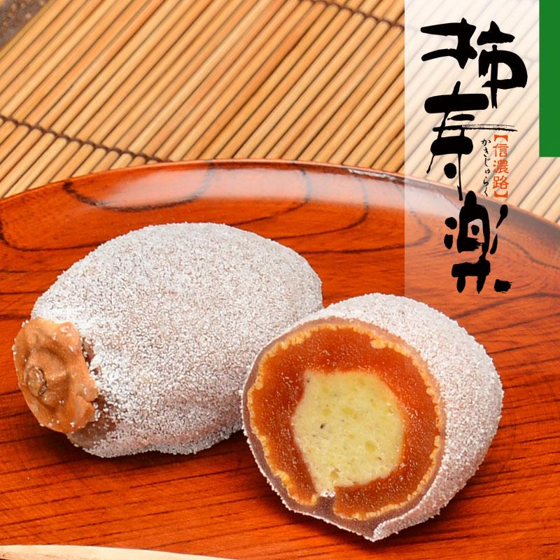 柿寿楽(かきじゅらく)12個【木箱・風呂敷】 賞味期間:20日間(常温)通年販売