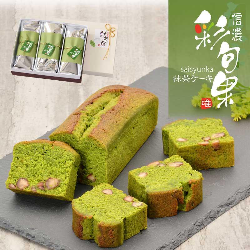 信濃 彩旬果(抹茶) 3本 賞味期間:30日間 販売期間:4月〜8月