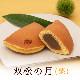 里ごよみ【栗】 5個 販売期間:9月〜2月 賞味期間:14日間(冷蔵)