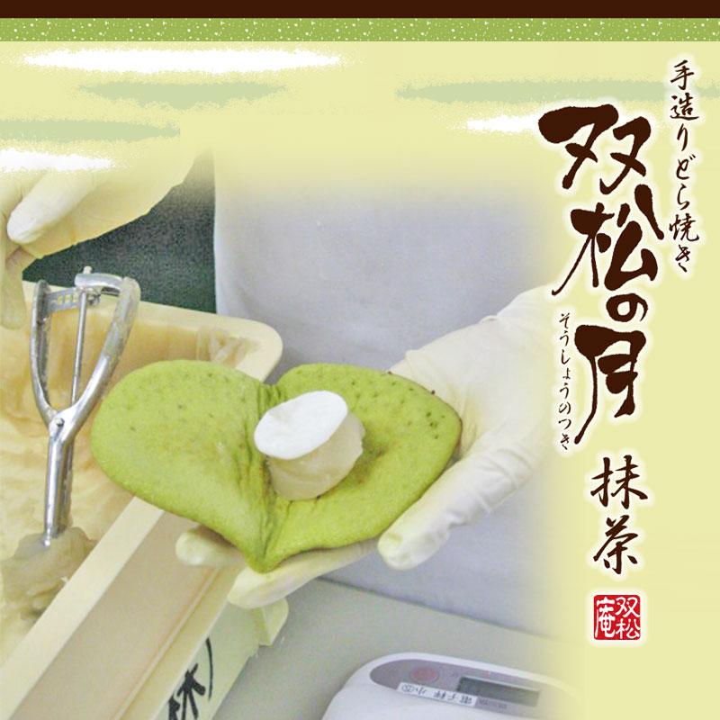 双松の月 抹茶 5個 賞味期間:14日間 (常温) 4月〜8月夏季限定