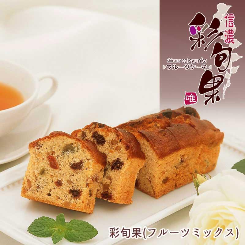 信濃 彩旬果(フルーツミックス・抹茶)2種2本 賞味期間:30日間(常温) 販売期間:4月〜8月