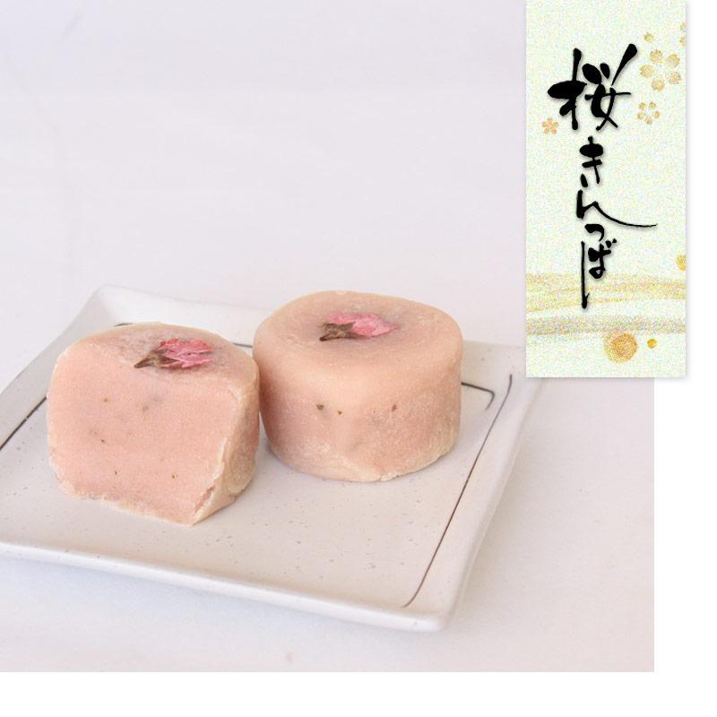 桜きんつば 3個 賞味期間:7日間(常温)2月〜4月上旬