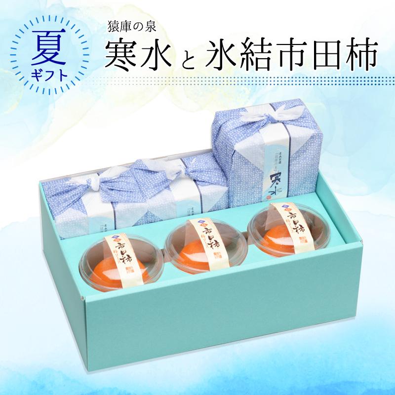 寒水と氷結市田柿の詰合せ 6個 賞味期間:冷凍30日間 夏季限定 送料込!
