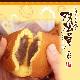 双松の月 栗 5個 賞味期間:14日間(常温)9月〜2月秋冬限定
