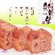 信濃 彩旬果(チョコナッツ) 1本 賞味期間:30日間 (常温)通年販売
