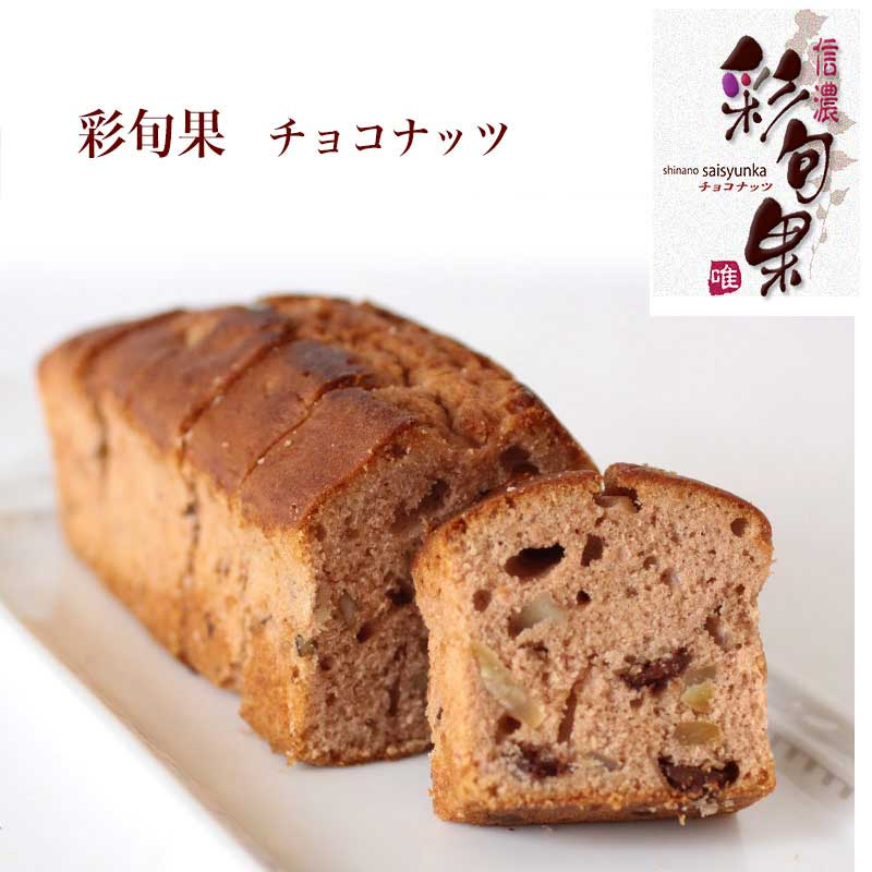 信濃 彩旬果(チョコナッツ)2本 賞味期間:30日間 (常温)通年販売