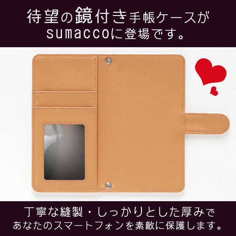 【鏡付き手帳型】サンカク☆白
