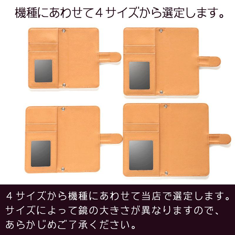 【鏡付き手帳型】サンカク☆黒
