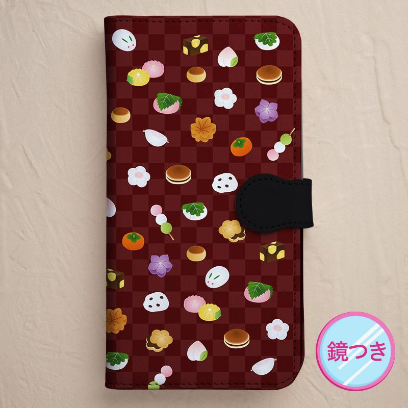 【鏡付き手帳型】和菓子