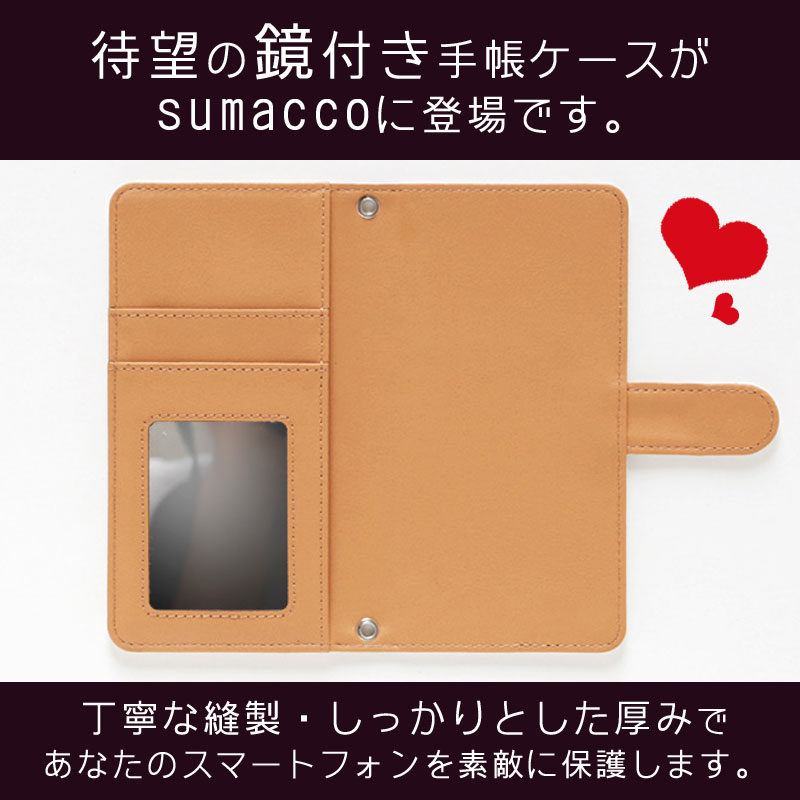【鏡付き手帳型】イチョウ