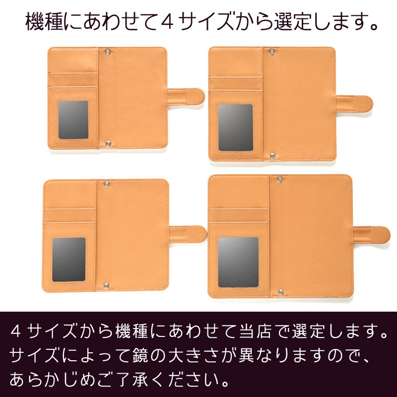 【鏡付き手帳型】トッピング クリーム