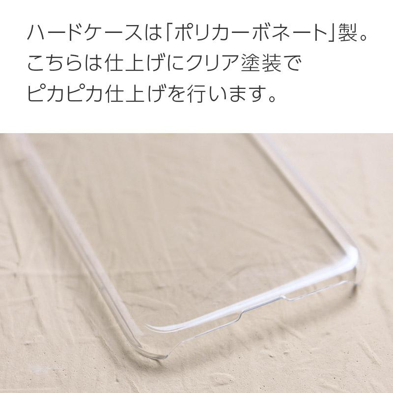 【カバー】花のレース(クリアケース)