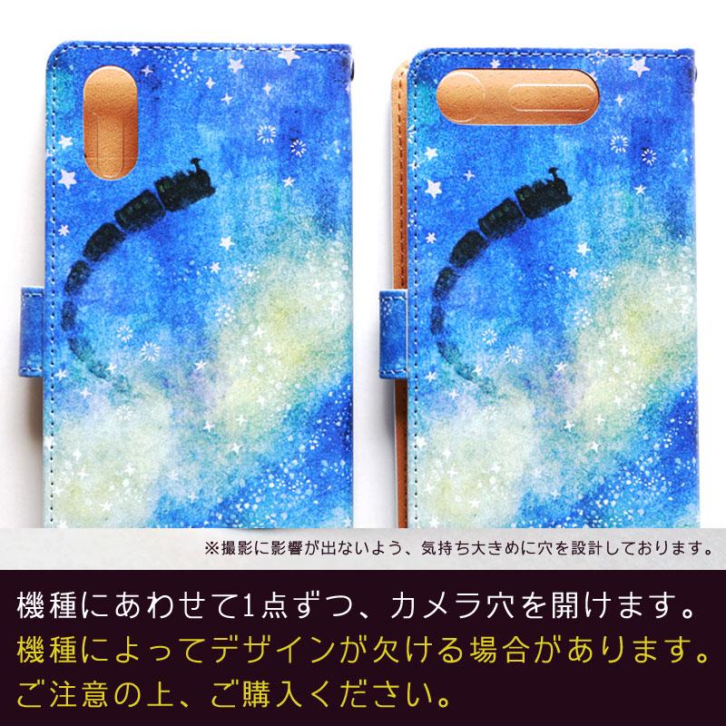 【鏡付き手帳型】銀河鉄道紫