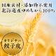 ベジタブル餃子 3箱以上30%OFF(会員価格)