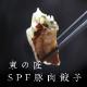 東の匠 SPF豚肉餃子(通常価格1,620円)