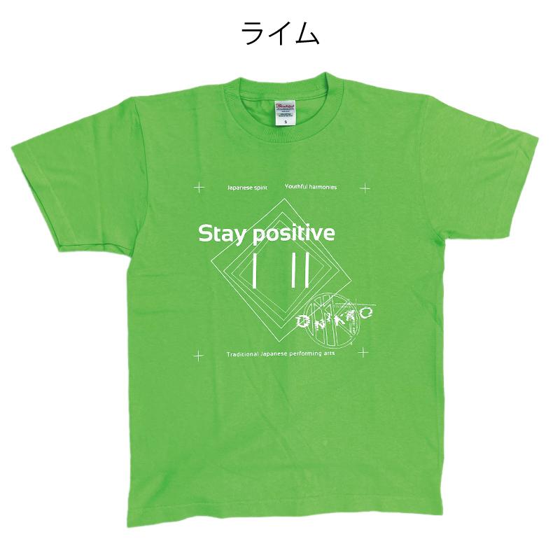 【 半額セール 】[Stay positive] Tシャツ 太鼓センターオリジナル 男女兼用 「 前向きに!! 」
