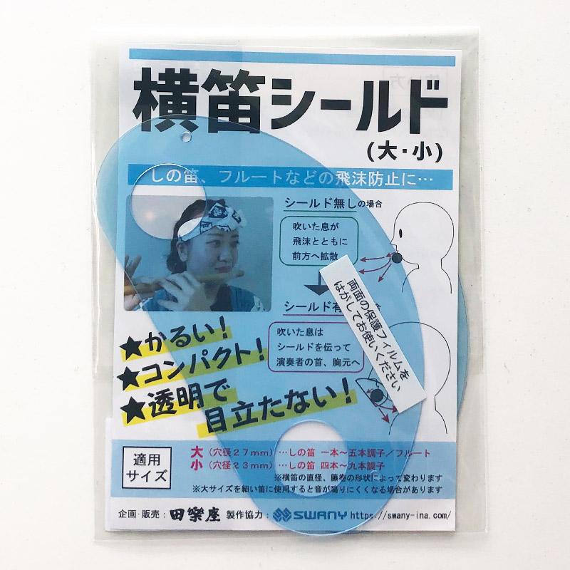 横笛 飛沫防止 シールド 篠笛 透明 ウイルス マウスシールド 龍笛 フルート 神楽笛 高麗笛