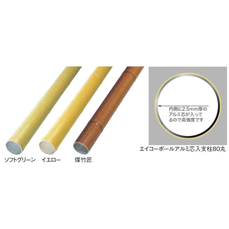 アルミ芯入支柱80丸煤竹H450用80φ×900㎜