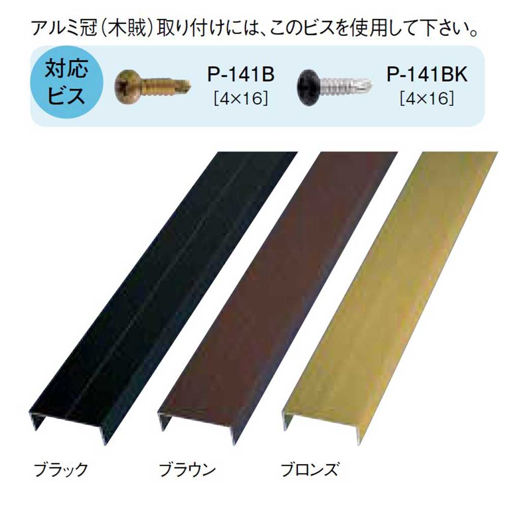 アルミ冠(木賊)ブラック32×90×3900mm