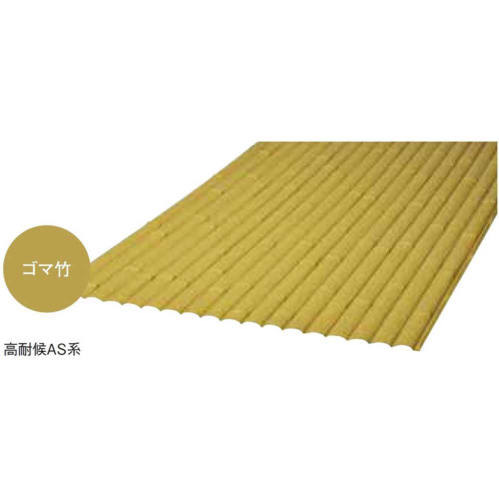 エイコープラ竹パネル ゴマ竹 みやび竹 約900×1500mm