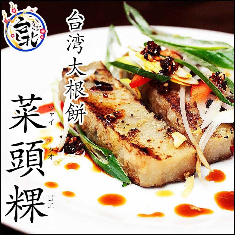 王麗美の手作り 台北大根餅(冷凍1枚80g)蘿蔔 菜頭