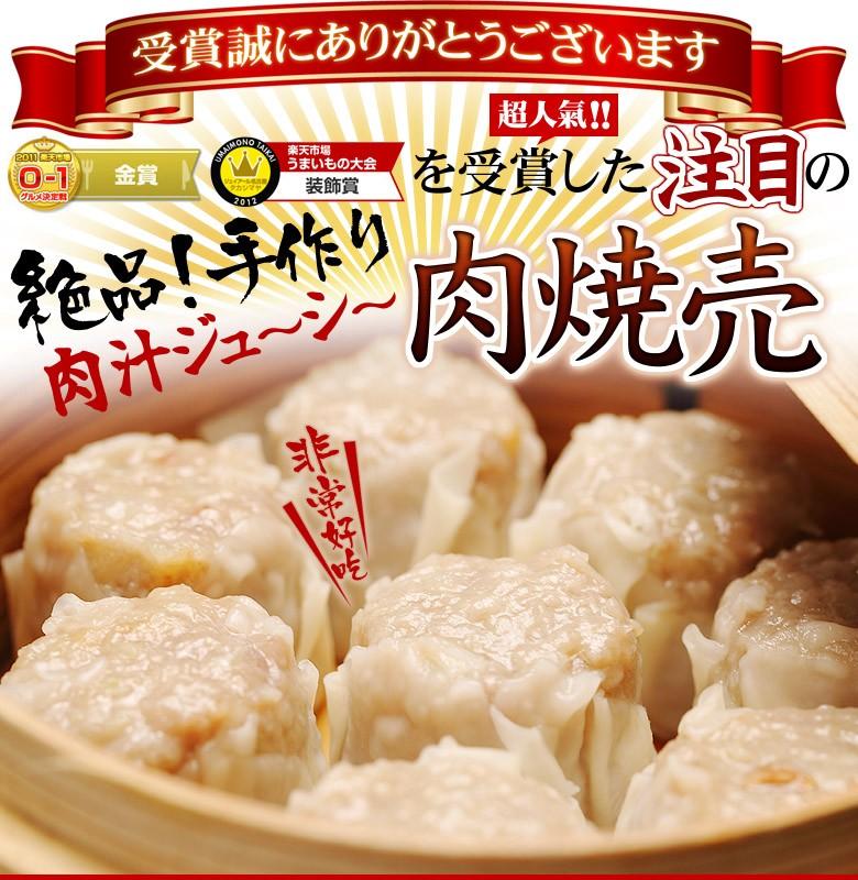 邱益欽の肉焼売(生冷凍6個入り)