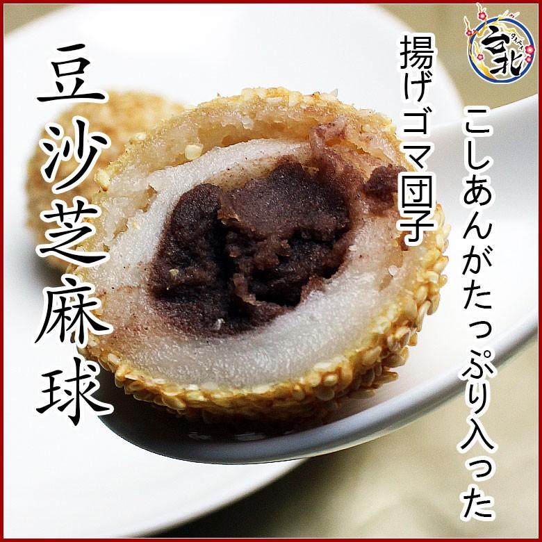 豆沙芝麻球 小豆こしあん揚げ胡麻団子(生冷凍40g×6個)ゴマダンゴ