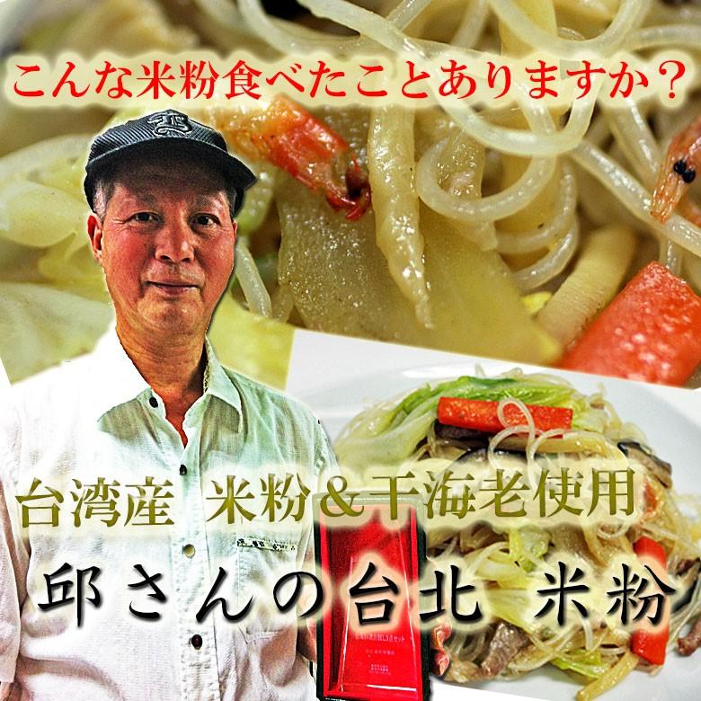 邱益欽の手作り 台北米粉(ビーフン炒め)(真空冷凍パック300g)