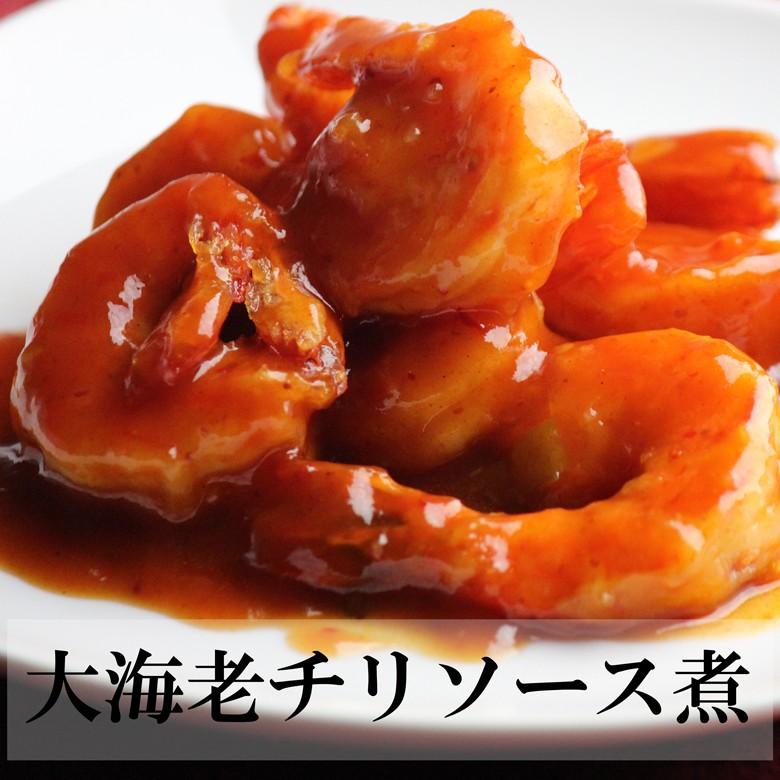 邱益欽の手作り 大海老チリソース煮(真空冷凍パック 12尾入り)