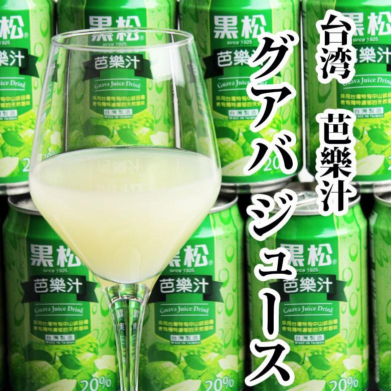 台湾グァバジュース 芭樂汁 330ml×1本 黒松 缶 グアバジュース 台湾産 缶詰 【常温商品】