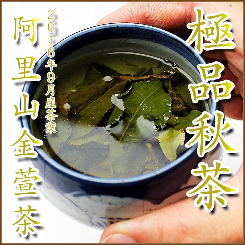 2016年9月産 極品秋茶 阿里山金萱茶・ギフト箱入り送料無料(茶葉150g入り 常温商品のため冷凍商品との同梱不可)