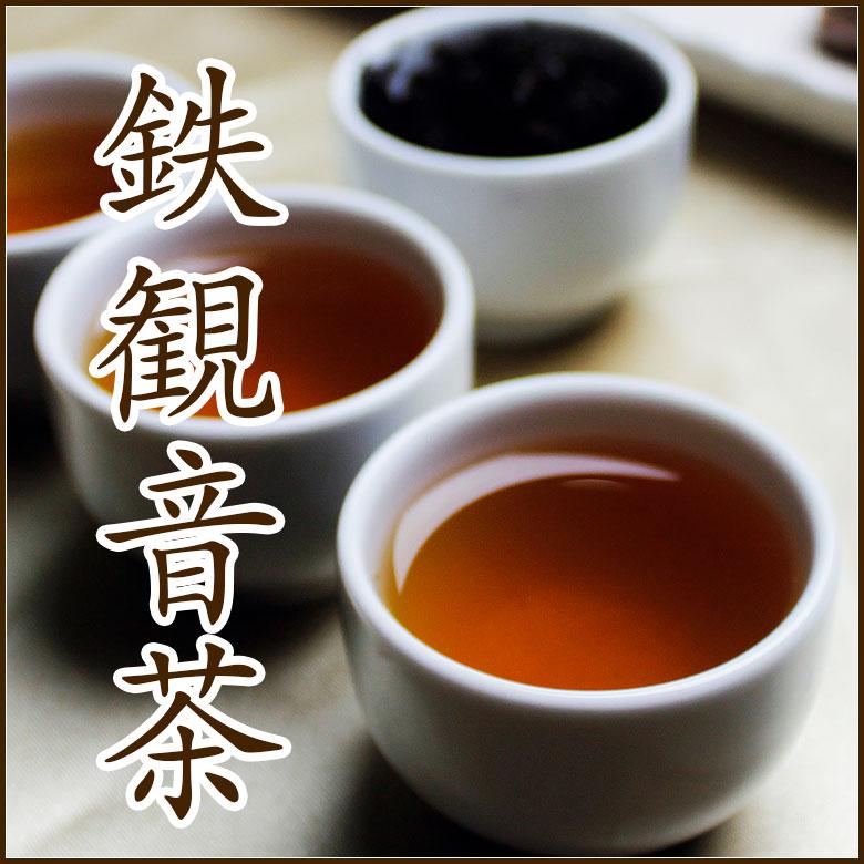 【送料無料】鉄観音茶(メール便発送)(ティーパック@5g×20個入り)